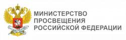 Министерство просвещения Российской Федерации